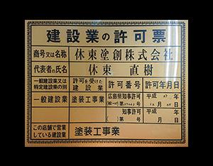 建設業の許可証