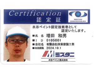 Certification認定書
