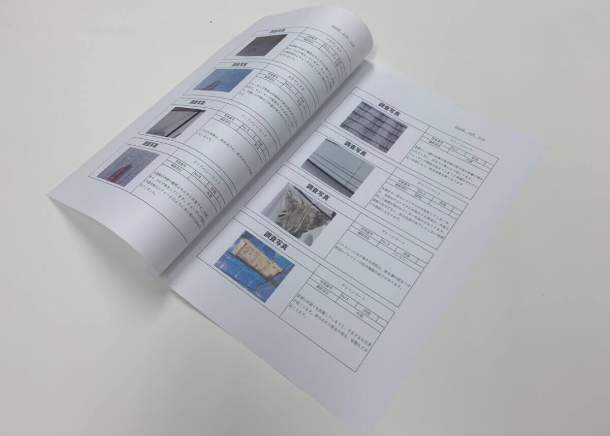 家の劣化状況を詳細にまとめた写真付き報告書もご提示!