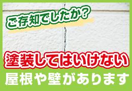 ご存知でしたか?塗装してはいけない屋根や壁があります!