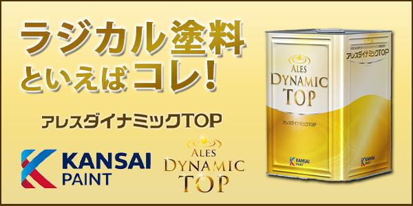 関西ペイント アレスダイナミック TOP