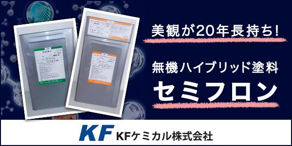 KFケミカル セミフロン